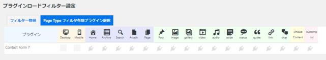 Page Typeフィルタ有効プラグイン選択