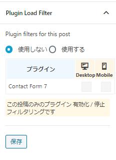 投稿や固定ページで個別にプラグインの読み込みを制御