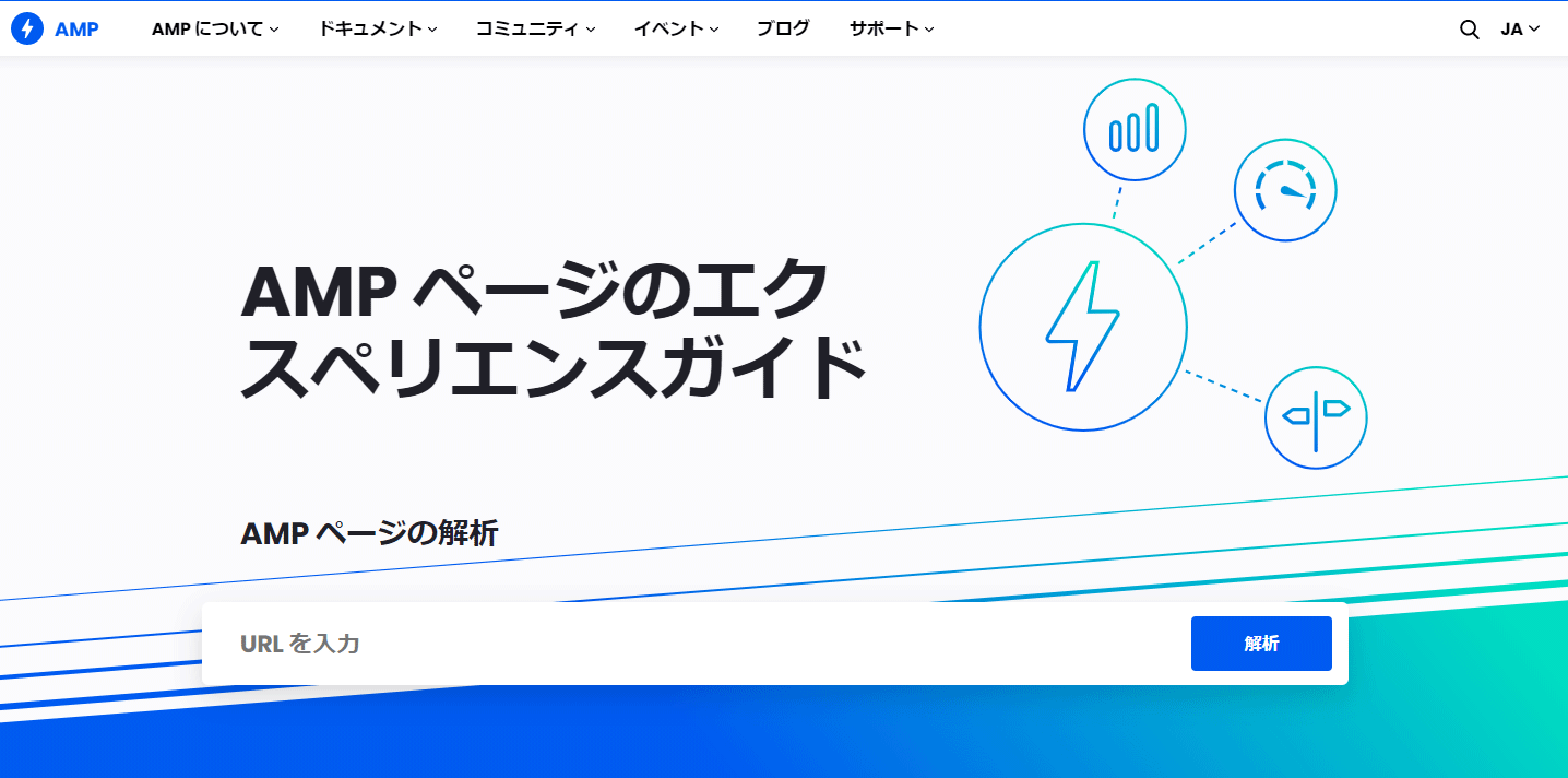 AMPページのパフォーマンスと改善点をチェックできるツール「AMP Page Experience Guide」
