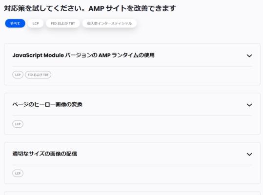 AMPページの改善策