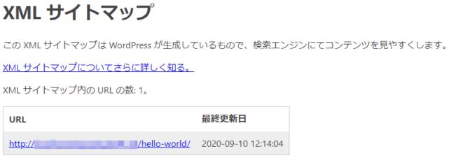 最終更新日が表示されるサイトマップ