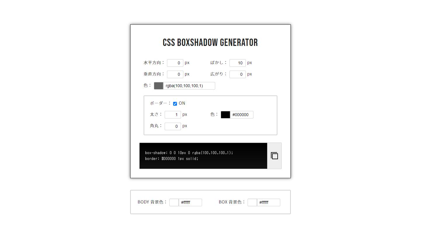 CSSのbox-shadowを生成できるジェネレーター「CSS BoxShadow Generator」