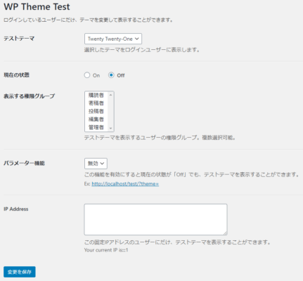WP Theme Testの設定