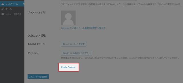ユーザー削除ボタン
