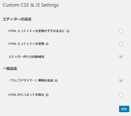 Simple Custom CSS and JSの設定