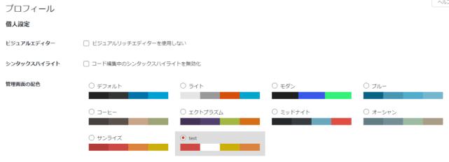 WordPress Admin Colors Generatorで追加したカラースキームの選択
