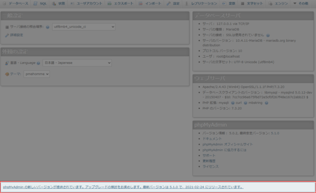 phpMyAdmin の新しいバージョンが提供されています。アップグレードの検討をお奨めします。最新バージョンは 5.1.0 で、2021-02-24 にリリースされています。
