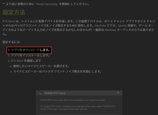NVIDIA RTX Voiceのダウンロード