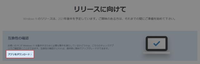 PC正常性チェックアプリのダウンロード