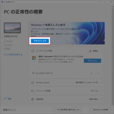 PC正常性チェック