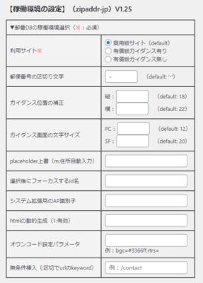 zipaddr-jpの設定