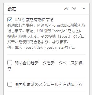 URL引数を有効にする