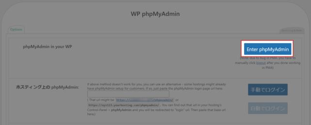 WP phpMyAdminの使い方