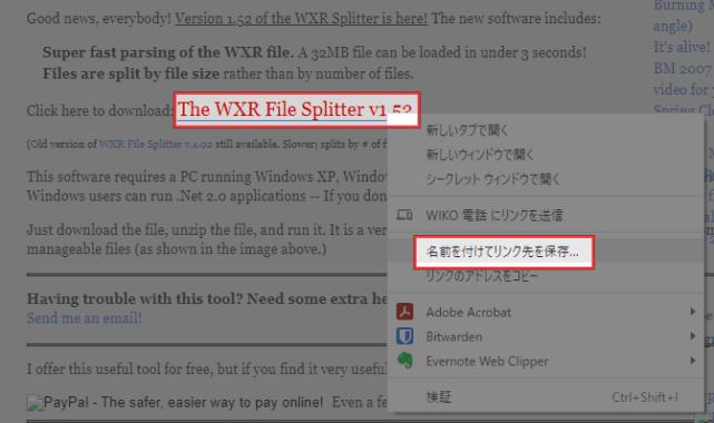 WXR File Splitterのダウンロード