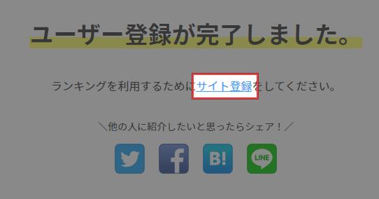 ユーザー登録完了後サイト登録をクリック