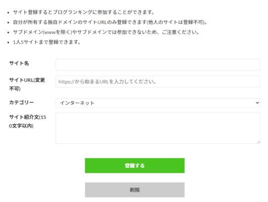 みんなのブログランキングへのサイト登録