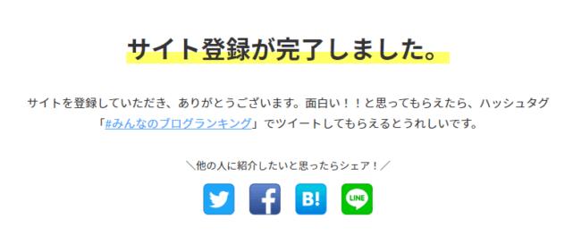 みんなのブログランキングへのサイト登録完了