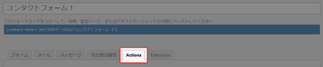 Redirection for Contact Form 7のタブを開く